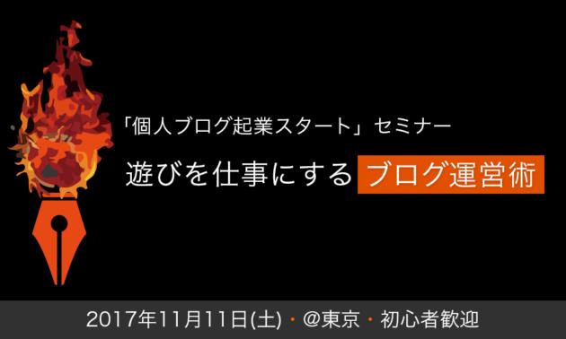 遊びを仕事にするブログ運営術!11/11(土)@東京・初心者歓迎「個人ブログ起業スタート」セミナー!